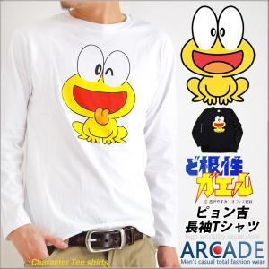 ロンT ピョン吉 Tシャツ 長袖 ど根性ガエル プリント ロングTシャツ ぴょん吉|arcade