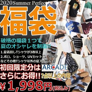 2020年お得すぎる夏の勝負福袋/ARCADE/数量限定/期間限定/合計4点以上の充実内容 メンズ 夏服|ARCADE