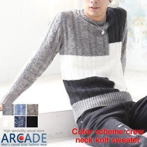 ケーブル編みニット 切替え クルーネック ニット セーター メンズ|arcade