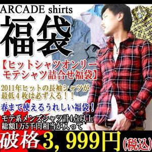 メンズ/福袋/メンズ/福袋数量限定/ヒットシャツオンリーモテシャツ詰合せ福袋/2018新春福袋|arcade