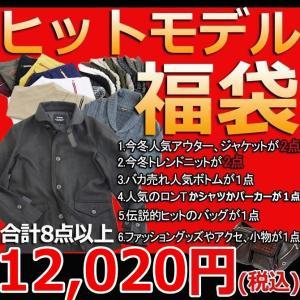 福袋 2019 ARCADE 数量限定 新春 福袋 メンズ ヒットモデル限定今冬オシャレの総決算福袋|arcade