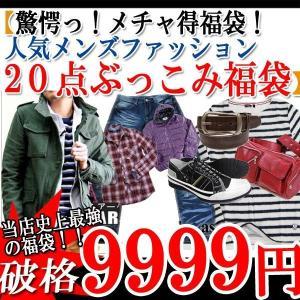 福袋数量限定/2019新春福袋/メンズファッション20点詰め込み福袋|arcade