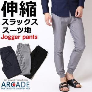 ジョガーパンツ メンズ スラックス スーツ地 ストレッチ 軽量 キレイめ 大人カジュアル|arcade