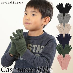 カシミヤ100% キッズ 手袋 フリーサイズ (カシミヤ 子供 てぶくろ カシミヤ100 カシミア ...