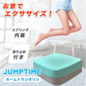 トランポリン ジャンプタイム JUMPTIME  (GREEN×BROWN)  ホームトランポリン ...