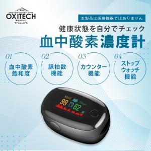 血中酸素濃度計 ワンタッチで簡単計測 OXITECH オキシテック 東亜産業 ★正規品★【送料無料】の画像