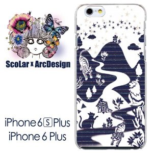 iPhone6s/6 Plus ケース カバー ScoLar スカラー iphoneケース 影絵 虎...