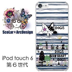iPod touch 6 ケース カバー ScoLar スカラー ドッグ 街並みシルエット 影絵 ス...