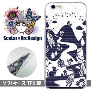 iPhone6s/6/5s/5 スカラー ScoLar ソフトケース クリア 影絵 虎とライオン ネ...