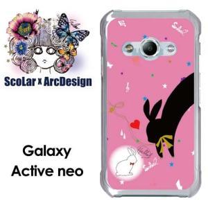 Galaxy Active neo SC-01H ケース カバー ScoLar スカラー うさぎ シルエット ピンク