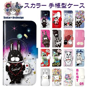 6e3fecc03d スカラー スマホケース 手帳型 全機種対応 iPhone XR iPhone XS iPhone X iPhone8 iPhone7 SO-01L  SO-04K SO-03K SO-04K SH-03K iPod touch7 第7世代 手帳