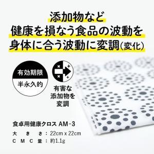 食卓用 CMC 健康クロス AM-3 健康 食の安心 食の安全 無添加食品