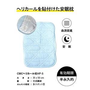 CMC 多スポットエレメント 枕カバー 安眠・健康促進