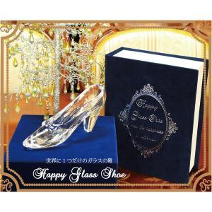 世界に1つだけのプレゼント ARCHのお名前入りガラスの靴HappyGlassShoeは 完全クリス...