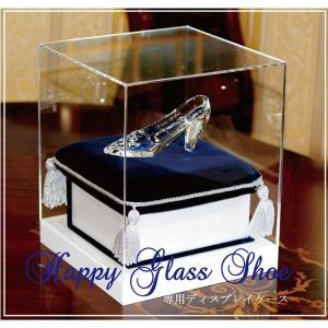 ガラスの靴HappyGlassShoe専用ディスプレイケース