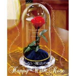 美女と野獣のバラ お名前 メッセージ彫刻込み プロポーズ 薔薇 プレゼント ギフト お祝い 花 誕生...