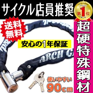 ARCH GLOBAL  自転車 鍵 チェーンロック90cm ロードバイク (コンパクト仕様 )の商品画像
