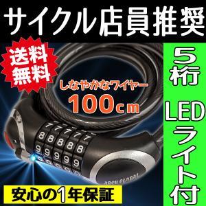 自転車 鍵 ダイヤル ワイヤーロック LED 5桁 ロードバイク クロスバイク 接続ブラケット付 ダイヤル自由設定 頑丈