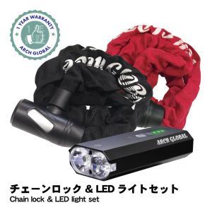 自転車 鍵 チェーンロック LEDライト セット 軽量コンパクト仕様 ロードバイク サドルバッグにも...