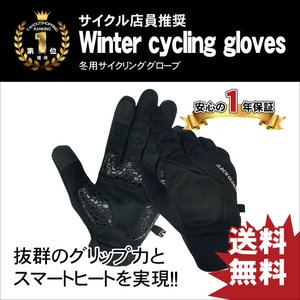 サイクルグローブ 防寒 自転車 手袋 サイクリンググローブ 冬 秋 春 人間工学立体裁縫 衝撃吸収 シリコン 滑り止め付き メンズ レディース ロードバイクの画像