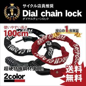 自転車 鍵 ダイヤル チェーンロック 100cm 高熱処理 丸型鋼材チェーン採用 5桁 錆に強い 亜...