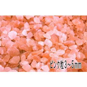 ヒマラヤ岩塩 ピンク 3〜5mm粒タイプ 2kg 超お徳用