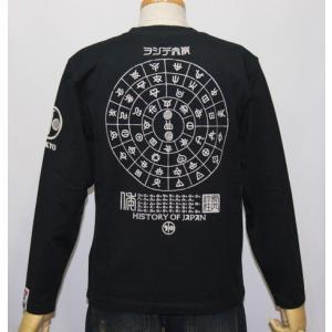 粋狂(SUIKYO)すいきょう / エフ商会 / 和柄 ヲシテ文字長袖Tシャツ SYLT-147【ブラック】(1311)新品/送料無料 arches