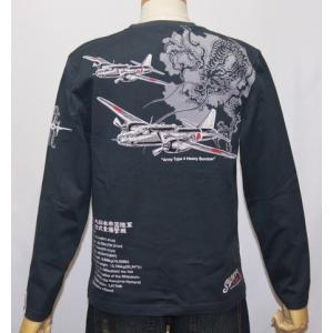 粋狂(SUIKYO)すいきょう / エフ商会 / 飛竜 四式重爆撃機 長袖Tシャツ SYLT-149【ネイビー】(1309)新品/送料無料 arches
