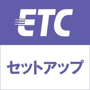 四輪車専用ETC車載器セットアップ