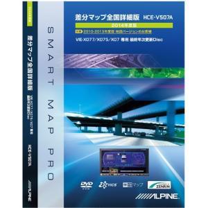 差分マップ アルパイン HCE-V507A 【お取り寄せ:納期5営業日】|archholesale