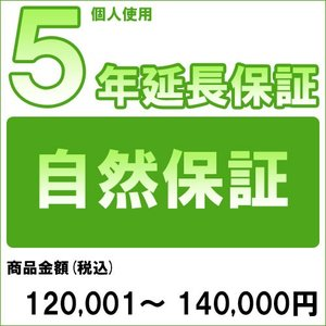 個人5年延長保証 自然故障 商品金額 税込120,001円〜140,000円用|archholesale