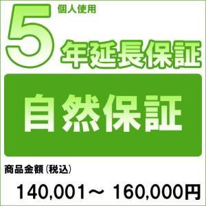 個人5年延長保証 自然故障 商品金額 税込140,001円〜160,000円用|archholesale
