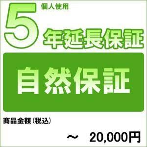 個人5年延長保証 自然故障 商品金額 税込〜21,600円用|archholesale