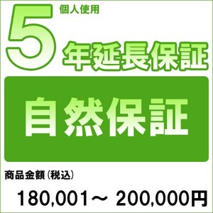 個人5年延長保証 自然故障 商品金額 税込180,001円〜200,000円用|archholesale
