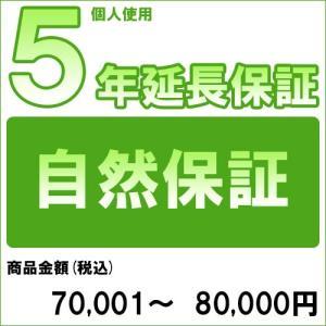 個人5年延長保証 自然故障 商品金額 税込70001円〜80000円用|archholesale