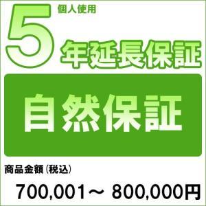 個人5年延長保証 自然故障 商品金額 税込700,001円〜800,000円用 archholesale