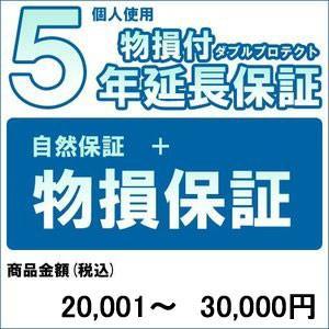 個人5年物損付延長保証 自然故障+物損 商品金額 税込21,601円〜30,000円用|archholesale