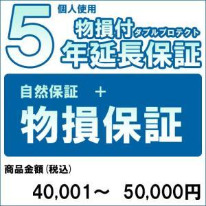 個人5年物損付延長保証 自然故障+物損 商品金額 税込40,001円〜50,000円用|archholesale