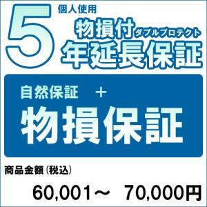 個人5年物損付延長保証 自然故障+物損 商品金額 税込60,001円〜70,000円用|archholesale