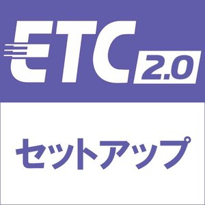 ETC2.0(DSRC)車載器セットアップ|archholesale