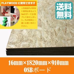 OSBボード 1820×910×16mm DIY 合板 材料 木材 低ホルムアルデヒド 棚|archi-plot0117