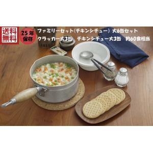 送料無料 サバイバルフーズ ファミリー セット チキンシチュー3缶 クラッカー3缶|archi-plot0117