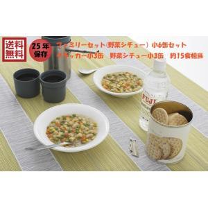 送料無料 サバイバルフーズ ファミリーセット 小野菜シチュー3缶 小クラッカー3缶 25年保存|archi-plot0117