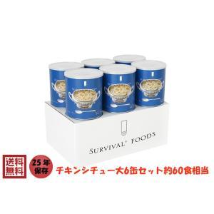 送料無料 サバイバルフーズ 大チキンシチュー6缶セット 25年保存|archi-plot0117