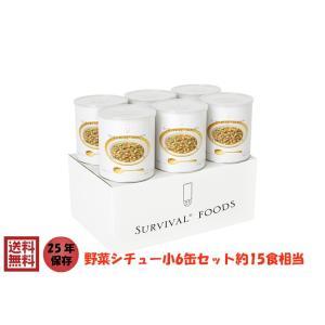 送料無料 サバイバルフーズ 野菜シチュー小6缶セット 25年保存|archi-plot0117
