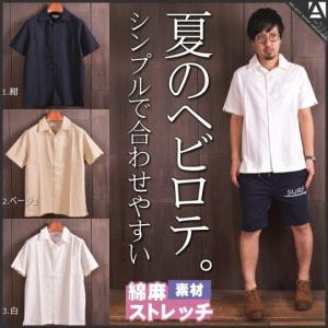 リネンシャツ メンズ オープンカラー 半袖 ストレッチ 春 ...
