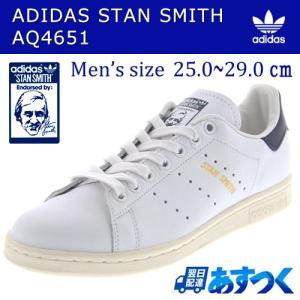 【ADIDAS スタンスミス ホワイト×ネイビー】(25.0...