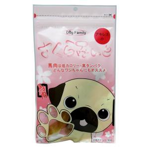 希少な熊本県産馬肉使用 無添加 さくらみぃとアキレス 小 50g ドッグフード|arcles01