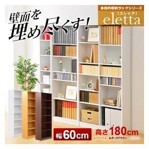 多目的収納ラック60幅【-Eletta-エレッタ】(本棚・書棚・収納棚・シェルフ)メーカー 直送送料無料|arcles01