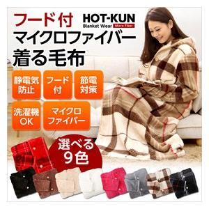 フード付き!ふわふわのマイクロファイバー着る毛布【HOT-KUN】メーカー直送品|arcles01